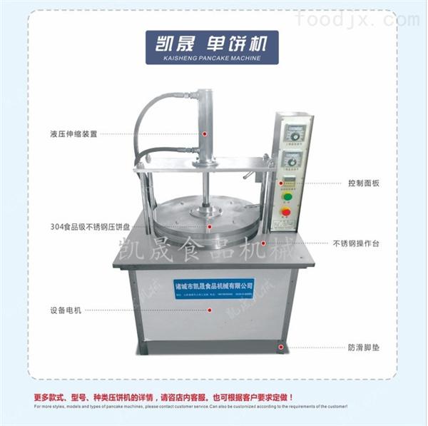 面饼压制机器