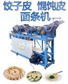 面条混沌皮饺子皮器 做云吞皮的机器