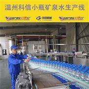 整套瓶装纯净水生产线设备价格|全自动小瓶矿泉水加工设备厂家