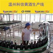 中小型黄酒生产线设备|全自动黄酒灌装机械设备厂家