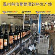全套玻璃瓶装葡萄酒生产流水线设备价格|全自动红酒灌装机械设备厂家