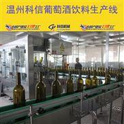 新型玻璃瓶装葡萄酒生产流水线设备价格|全自动红酒过滤设备厂家