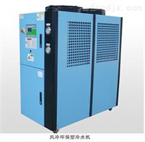 風冷環保型冷水機
