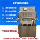 不锈钢冷鲜蔬菜气调包装机