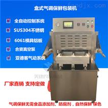 蔬菜气调包装机 盒式气调保鲜设备