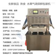 MK-580-蔬菜气调包装机生产厂家