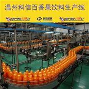 成套百香果汁飲料灌裝機械設備價格|新型百香果汁飲料生產工藝