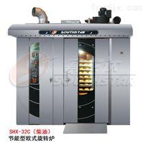 廣州賽思達節能型歐式旋轉爐SHX-32C柴油型