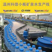 全自动500ml矿泉水生产设备价格