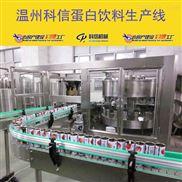 整套植物蛋白饮料生产线设备厂家