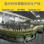 全自动果醋饮料生产线设备价格