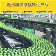 整套茶饮料灌装机械设备厂家温州科信