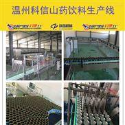 整套山药饮料灌装机械设备厂家温州科信