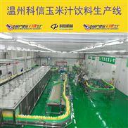 全自動玉米汁飲料生產流水線設備價格
