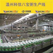 全自动八宝粥生产流水线设备价格