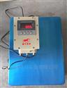 TCS-QC-EXGB隔爆型电子台秤,防爆电子称,100kg台秤