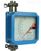 衛生型金屬管浮子流量計