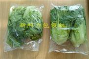 自动化蔬菜包装机械