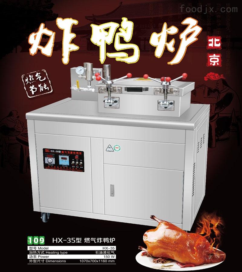 京式压力电炸鸭炉