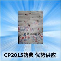 藥用輔料微分硅膠 醫藥級批件帶COA