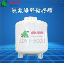 低溫設備成都卓達運通液氮海鮮儲存罐