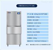 商用片冰机 火锅店制冰机300公斤 碎冰机