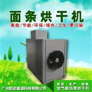 高產量面條烘干機設計 批發掛面烘干設備