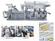 DPB-270/360JL  铝塑铝(热带铝)包装机