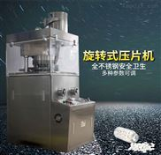 大型不銹鋼旋轉式多沖壓片機