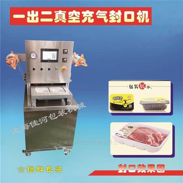 一次性快餐盒自动封口机