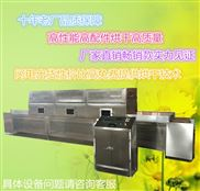 小型微波大虾烘干设备 海虾烘烤机
