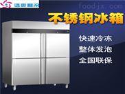 厨房用的四门风冷冷冻柜