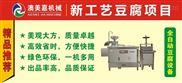 深圳新工艺豆腐机设备 清远做豆腐的机器