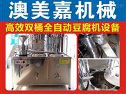 光明豆腐机操作,汕头小型做豆腐的机器