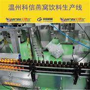 成套燕窝饮料生产线设备厂家