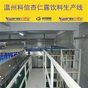 kx-6565-全自动杏仁露饮料生产设备厂家