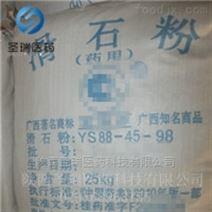 藥用級輔料滑石粉CP版資質齊全