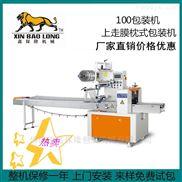 XBL-100A-蛋糕中小型自动枕式包装机
