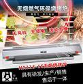 华欣16型商用燃气烧烤机羊肉串机无风机