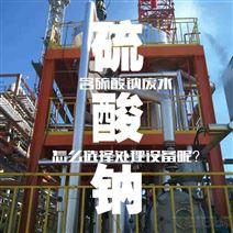 新疆  含硫酸钠废水处理设备选择