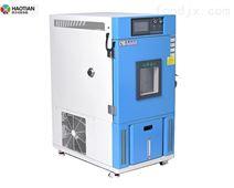 电器温湿度检测恒温恒湿试验机维修厂家