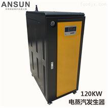 水泥制品养护混凝土蒸养护120KW蒸汽发生器