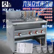 六头燃气煮面炉连汤池