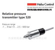瑞士富巴HUBA压力传感器OEM 520系列