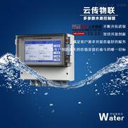 城市地下水水质监测控制器,标准水质传感器