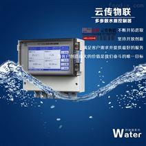 天津正宗污水处理厂在线多参数水质控制器