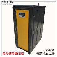 混凝土養護窯 水泥養護用90KW蒸汽發生器