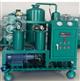 DZJ系列變壓器油真空濾油機