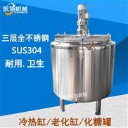 RHLRO1型-乳品冷热缸