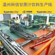 全套甘蔗汁饮料加工设备厂家甘蔗榨汁机设备